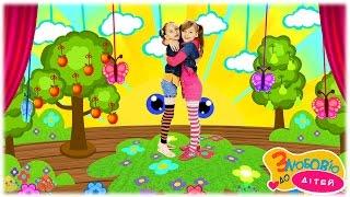 Руханка для дітей ВЕСЕЛО НАМ   фізкультхвилинки та дитячі пісні - З любов'ю до дітей