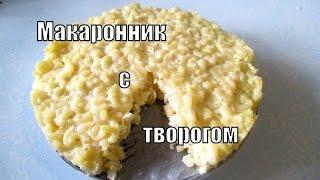 Макаронник с творогом. Wop with cheese.