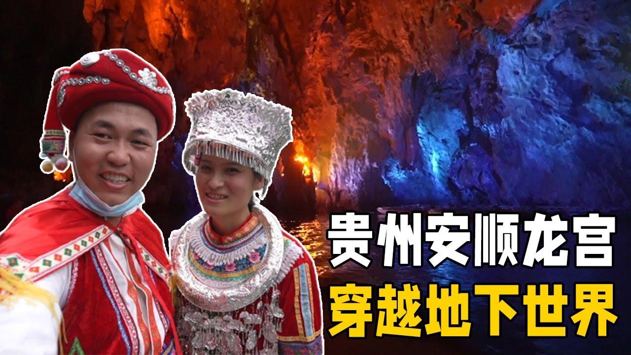 貴州安順龍宮,山底水溶洞,坐船穿越地下世界,感覺太奇妙了【阿偉燕子旅行記】