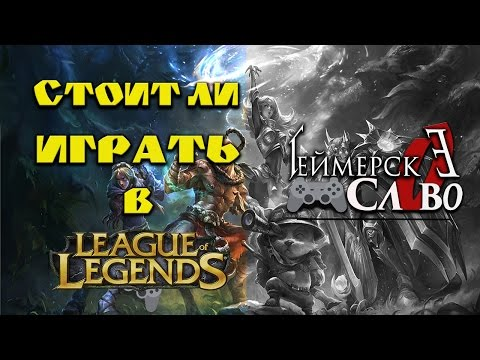видео: Стоит ли играть в Лигу Легенд ? league of legends lol Лол мнение
