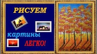 Видео урок рисуем легко  картину гуашью Осенний лес to quickly and easily draw gouache painting