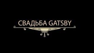 Кавер группа в стиле Ретро на свадьбе. Gatsby Orchestra