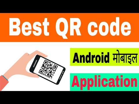 Best Qr Code Scanner For Android Mobile सबसे अच्छा QR Code स्कैनर मोबाइल पर