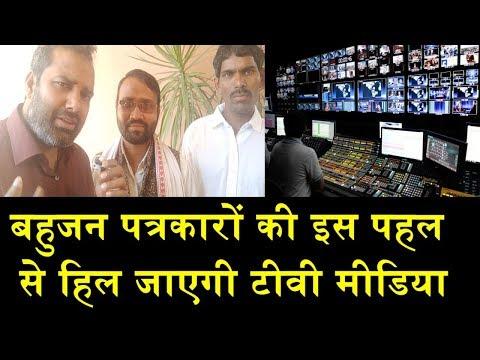 बहुजन पत्रकारों की इस पहल से हिल जाएगी टीवी मीडिया / initiative Bahujan journalists go tv media