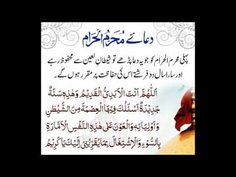 Dua islamic new year