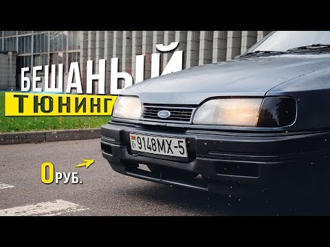 Бешаный Тюнинг Бомжа - Ford Sierra 2.0