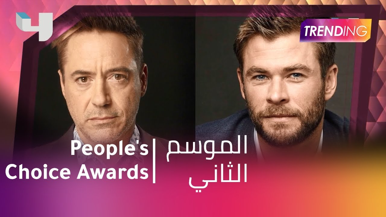 #MBCTrending - حفل توزيع people's choice awards