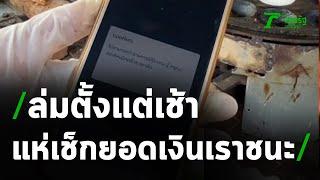 เงินเข้าวันนี้ แอปเป๋าตังล่ม ชาวบ้านโอดเข้าไม่ได้ | 18-02-64 | ข่าวเที่ยงไทยรัฐ