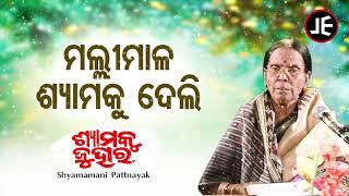 Malli Mala Shyamaku Deli - Odissi Song | ମଲ୍ଲିମାଳ ଶ୍ୟାମକୁ | Shyamamani Pattnaik | JE Cassette Co.