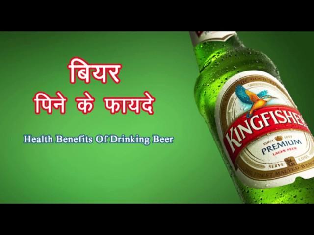 ???? ???? ?? ????? - Health Benefits of Drinking Beer