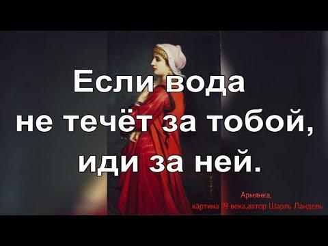 Армянские пословицы и поговорки.