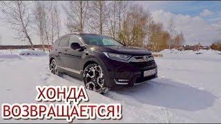 HONDA CR-V 2.4 CVT ОБЗОР! AWD + ВАРИАТОР  ЛИДЕР В США! НОВАЯ ХОНДА