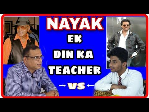 Teacher vs Student/role of teacher/ Nayak[Ek din ka teacher] teacher struggle VS student struggle