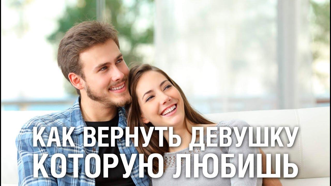 Как расстаться с девушкой которую очень любишь а она нет