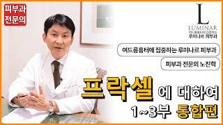 [여드름흉터 치료]  …