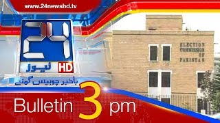 News Headlines   3:00 PM    19 June 2018   24 News HD