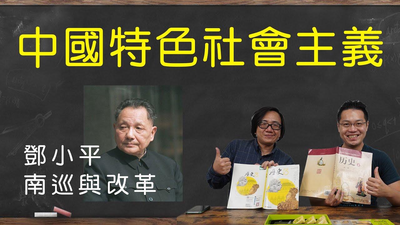 【開箱中國歷史課本】#17 什麼是中國特色社會主義!?!?一部分人先富起來的經濟策略合理嗎!?!? feat.羅文好公民