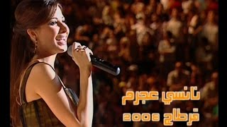 Nancy Ajram - Live in Carthage 2008 - Ehsas Gedeid إحساس جديد