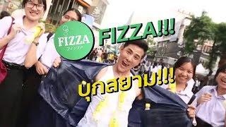 FIZZA บุกสยามใครผ่านต้องโดนทุกคน!!