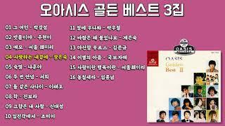[오아시스레코드] 오아시스 골든 베스트 제3집 16곡 | 박강성 주현미 서울훼미리 장은숙 나훈아 서희 이태호…