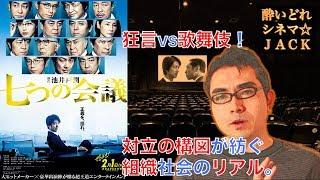 映画『七つの会議』について語りました! (ネタバレなし) 【訂正とお...