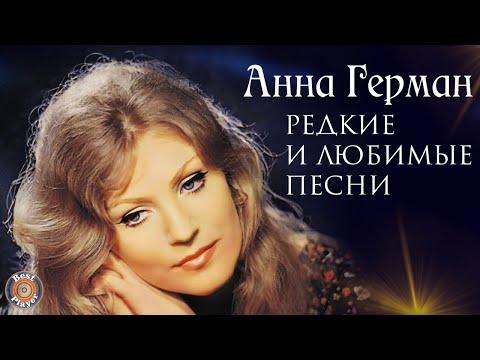 Анна Герман - Редкие и любимые песни