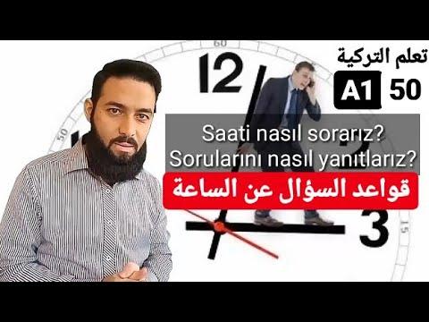تعلم اللغة التركية المستوى الأول تومر Arapça TÖMER A1