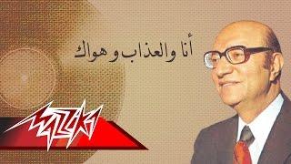Ana We El Azab We Hawak- Mohamed Abd El Wahab أنا والعذاب و هواك - محمد عبد الوهاب