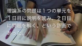 (元)京大生が、残り約20日間で移動式クレーンの資格試験の勉強をするなら、こうやって勉強する【残り22日「勉強編 後編」】 thumbnail