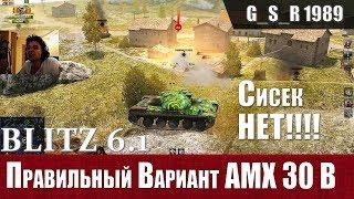 Wot Blitz -Обзор и скрытые характеристики танка Amx 30 1er Prototype - World Of Tanks Blitz Wotb