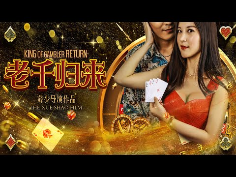 [Full Movie] 千王之王 King Of Gambler Return, Eng Sub 老千归来 | God Of Gamblers 赌神电影 1080P