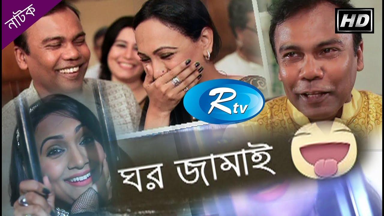 Ghor Jamai | ঘর জামাই | Fazlur Rahman Babu | Bindu | Rtv Drama