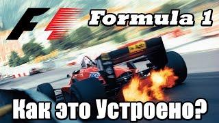 Болиды Формулы 1: Характеристики, Разгон, Скорость, Цены, История