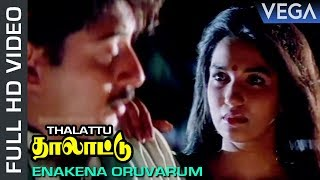 Enakena Oruvarum VIdeo Song | Thalattu Movie | Arvind Swamy | Sukanya | Ilaiyaraaja | Tamil Movies
