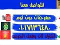 مهرجانات 2018 - مهرجان سكه الصلامه- الدخلاويه