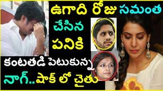 వామ్మో..! ఉగాది రోజే సమంత ఇలా చేస్తుందని అసలు ఊహించి ఉండరు.. Samantha on Ugadi Day