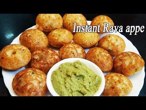 झटपट रवा आप्पे  | Instant Rava Appe | How to make Instant Appe | Ravyache Appe | MadhurasRecipe