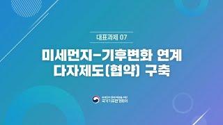 [중장기 국민정책제안 온라인강의] 7. 미세먼지-기후변…