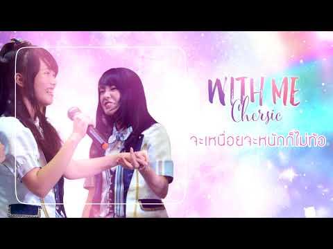 With me - พี่เฌอกับน้องสิค x Mintleaf1993| Fan Song [Lyric Audio]