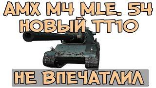 ПОКА ЧТО-ТО НЕ ВПЕЧАТЛЯЕТ, НОВЫЙ ТТ ФРАНЦИИ AMX M4 mle. 54 (ТТ-10) World of Tanks