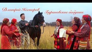Дмитрий Нестеров — Великая российская земля ft. Бурановские бабушки