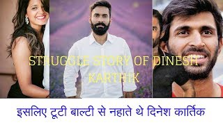 इसलिए टूटी बाल्टी से नहाते थे दिनेश कार्तिक|| Struggle story of Dinesh karthik
