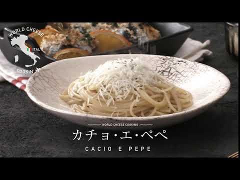 世界のチーズ料理を習おうベターホームのお料理教室春夏・カチョ・エ・ペペ10秒編
