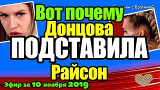 ДОМ 2 НОВОСТИ на 6 дней Раньше Эфира за 10  ноября  2019
