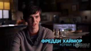 Мотель Бэйтс (Bates Motel) - 2013 - русский трейлер