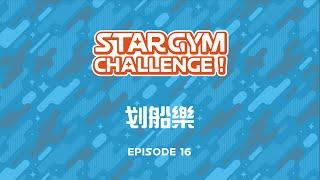 STARGYM EP16 划船樂