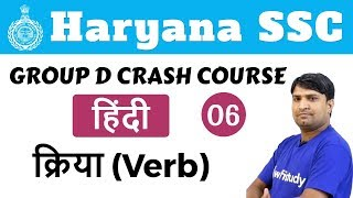 5:00 PM HSSC Group D 2018 | Hindi by Ganesh Sir | Verb (क्रिया)