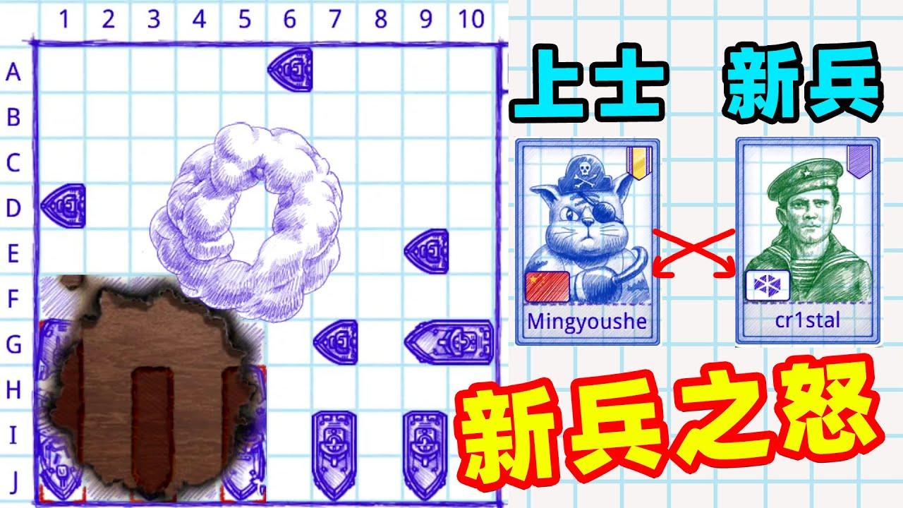 海战棋2:新兵都是怪物,社长竟被核弹炸到!