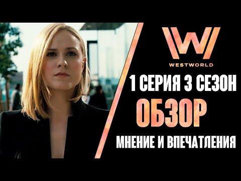 Мир Дикого Запада - 1 серия 3 сезон | ОБЗОР [Recap]