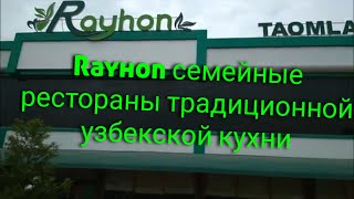 Сеть ресторанов узбекской кухни Райхон Rayhon в Ташкенте